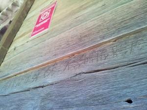 Inscripții pe pereții Bisericii Grămești, Vâlcea. Foto cu telefonul: Călin Hera